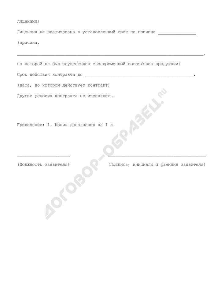 Образец обращения о продлении срока действия лицензии, выданной для осуществления внешнеэкономической сделки по контракту. Страница 2