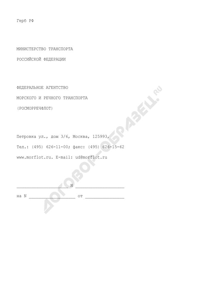 Образец общего бланка Федерального агентства морского и речного транспорта (Росморречфлота). Страница 1