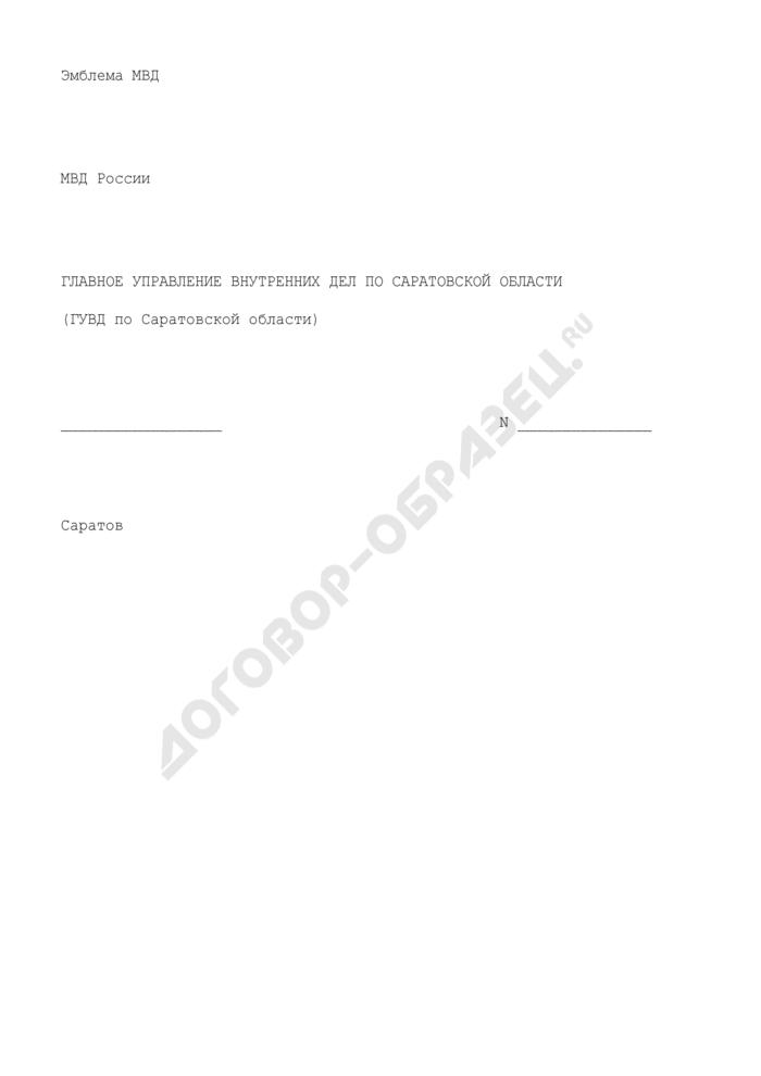 Образец общего бланка органа внутренних дел МВД России. Страница 1
