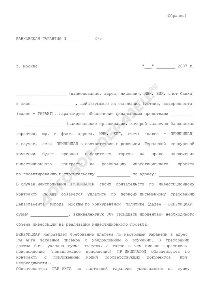 Банковская гарантия, действующая до подписания акта о реализации инвестиционного контракта (образец) (приложение к лотовой (конкурсной) документации по объектам, выставляемым на инвестиционные аукционы и конкурсы). Страница 1