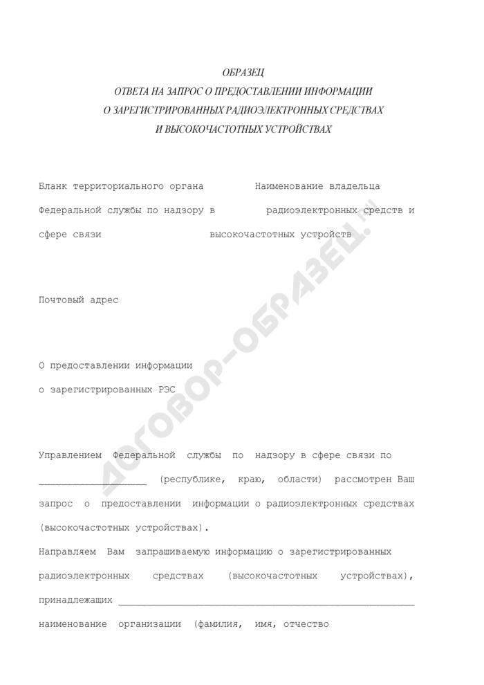 Образец ответа на запрос о предоставлении информации о зарегистрированных радиоэлектронных средствах и высокочастотных устройствах гражданского назначения. Страница 1