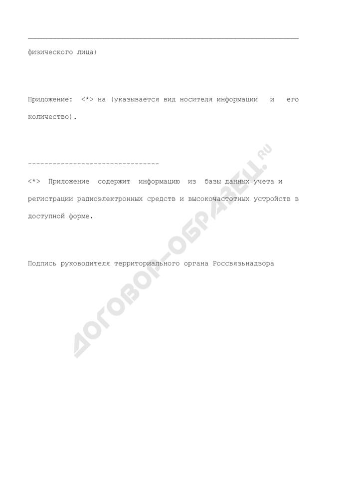 Образец ответа на запрос о предоставлении информации о зарегистрированных радиоэлектронных средствах и высокочастотных устройствах гражданского назначения. Страница 2