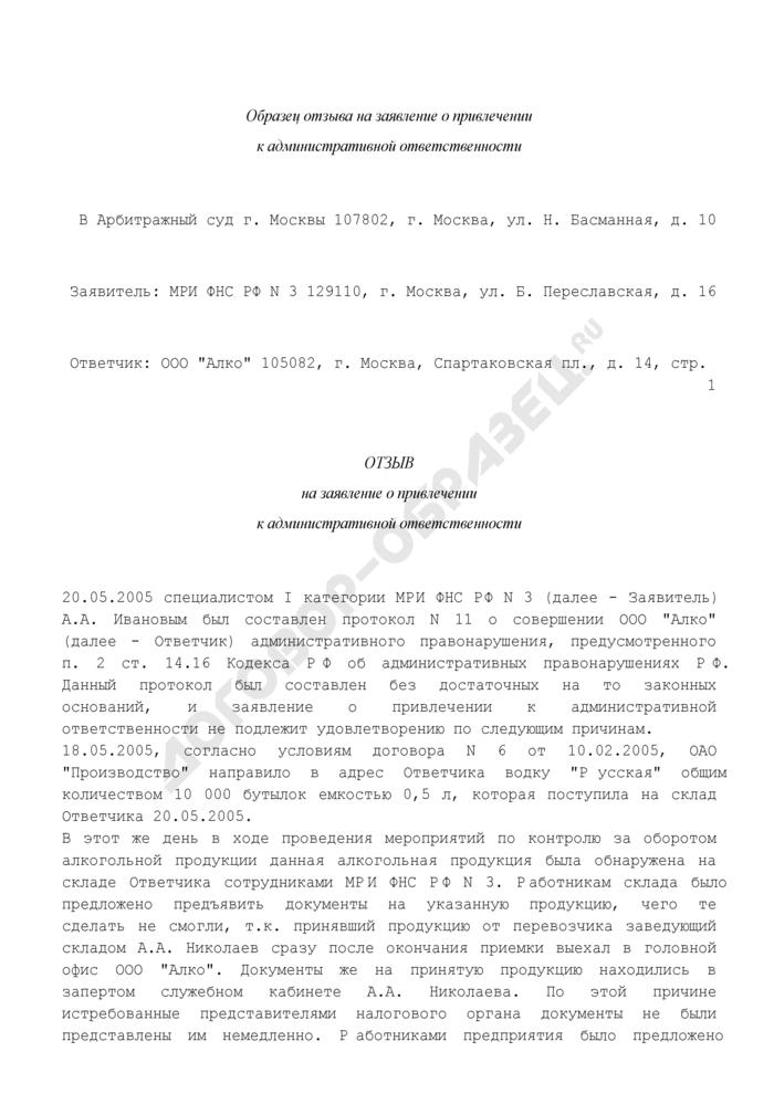 Образец отзыва на заявление о привлечении к административной ответственности. Страница 1