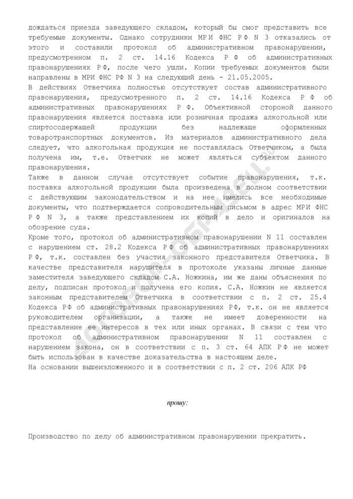 Образец отзыва на заявление о привлечении к административной ответственности. Страница 2