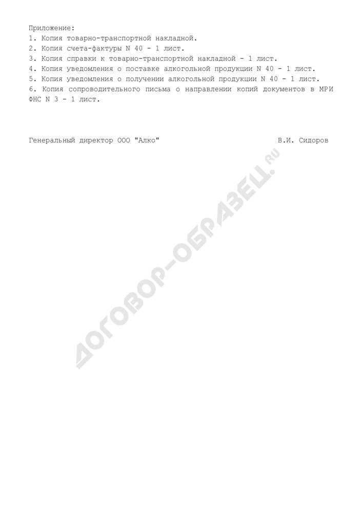 Образец отзыва на заявление о привлечении к административной ответственности. Страница 3