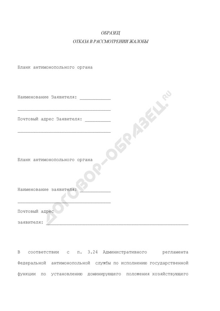 Образец отказа в рассмотрении жалобы на действие (бездействие) антимонопольного органа или его должностного лица. Страница 1