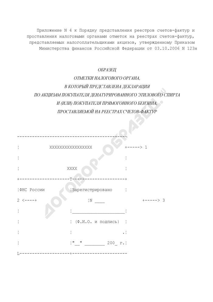Образец отметки налогового органа, в который представлена декларация по акцизам покупателя денатурированного этилового спирта и (или) покупателя прямогонного бензина, проставляемой на реестрах счетов-фактур. Страница 1