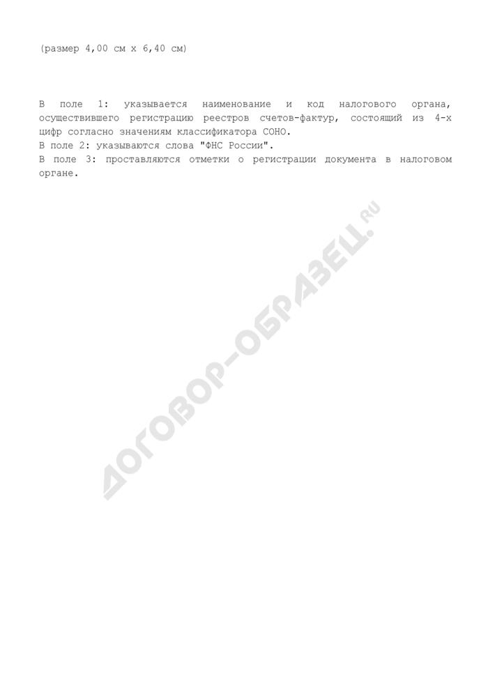 Образец отметки налогового органа, в который представлена декларация по акцизам покупателя денатурированного этилового спирта и (или) покупателя прямогонного бензина, проставляемой на реестрах счетов-фактур. Страница 2
