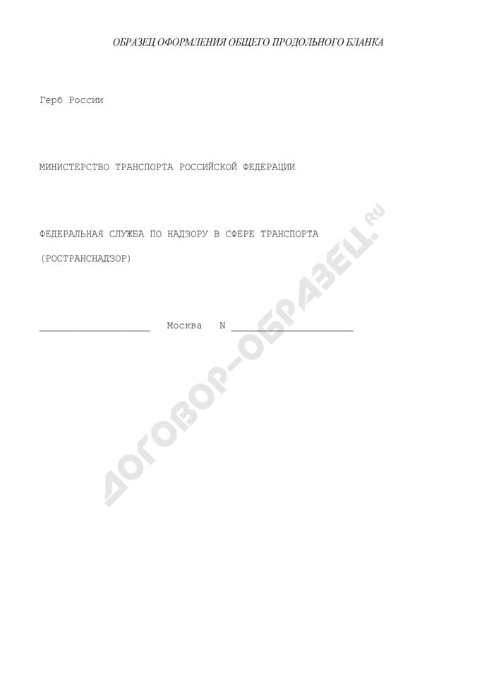 Образец оформления общего продольного бланка документа в Федеральной службе по надзору в сфере транспорта. Страница 1