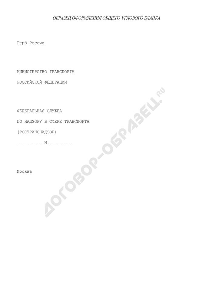 Образец оформления общего углового бланка документа в Федеральной службе по надзору в сфере транспорта. Страница 1