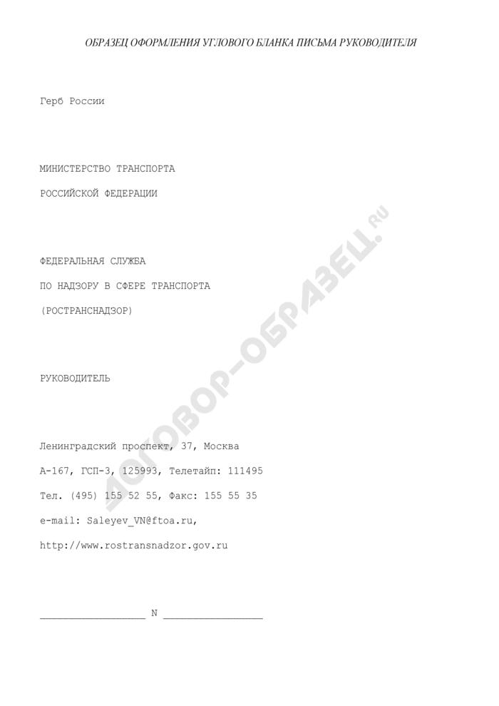 Образец оформления углового бланка письма руководителя в Федеральной службе по надзору в сфере транспорта. Страница 1