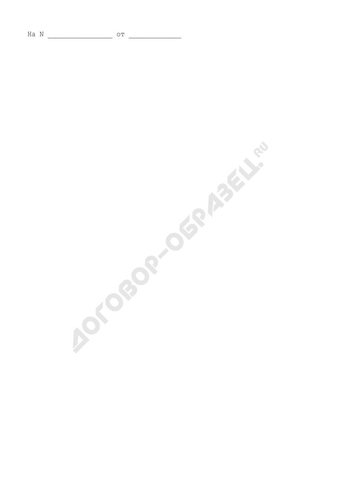 Образец оформления углового бланка письма руководителя в Федеральной службе по надзору в сфере транспорта. Страница 2