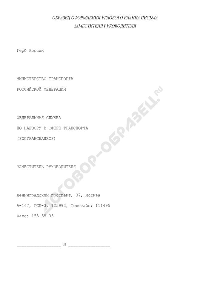 Образец оформления углового бланка письма заместителя руководителя в Федеральной службе по надзору в сфере транспорта. Страница 1