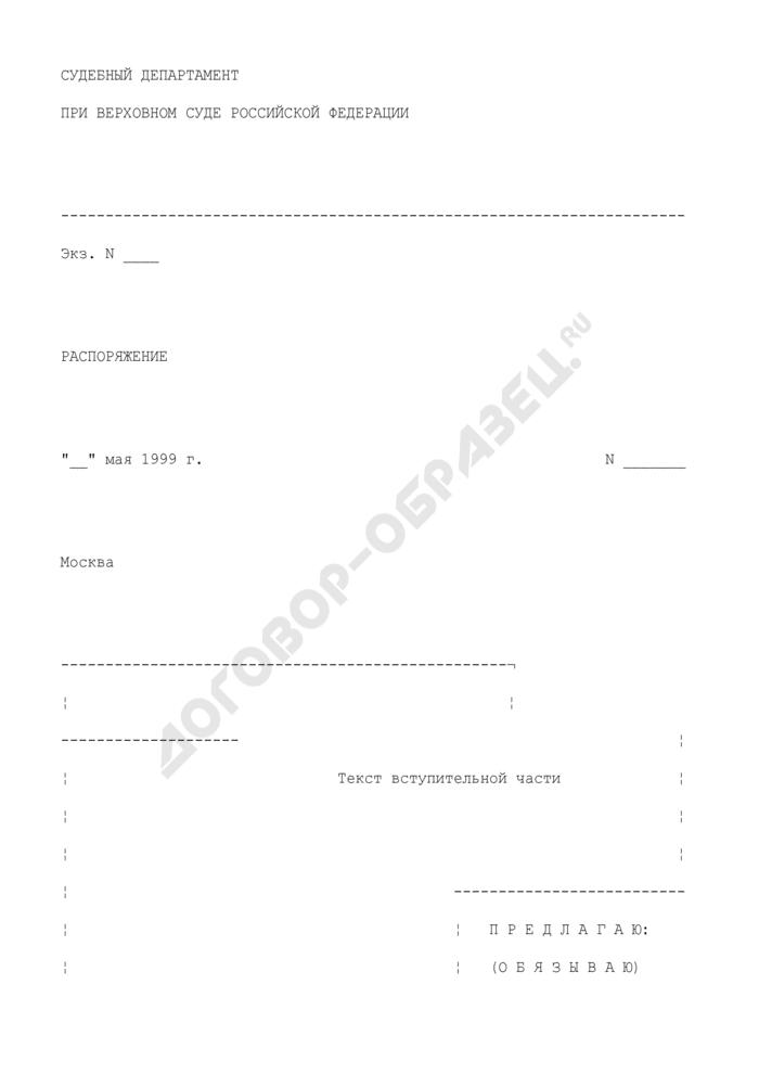 Образец оформления титульного листа распоряжения. Страница 1