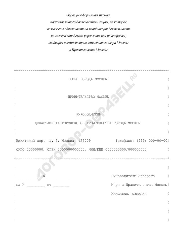 Образец оформления письма, подготовленного должностным лицом, на которое возложены обязанности по координации деятельности комплекса городского управления города Москвы. Страница 1