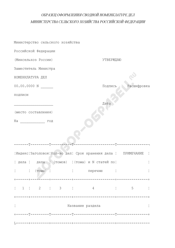 Образец оформления сводной номенклатуры дел Министерства сельского хозяйства Российской Федерации. Страница 1
