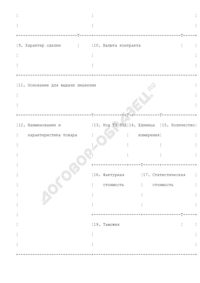 Образец оформления бланка импортной и экспортной лицензии. Страница 2