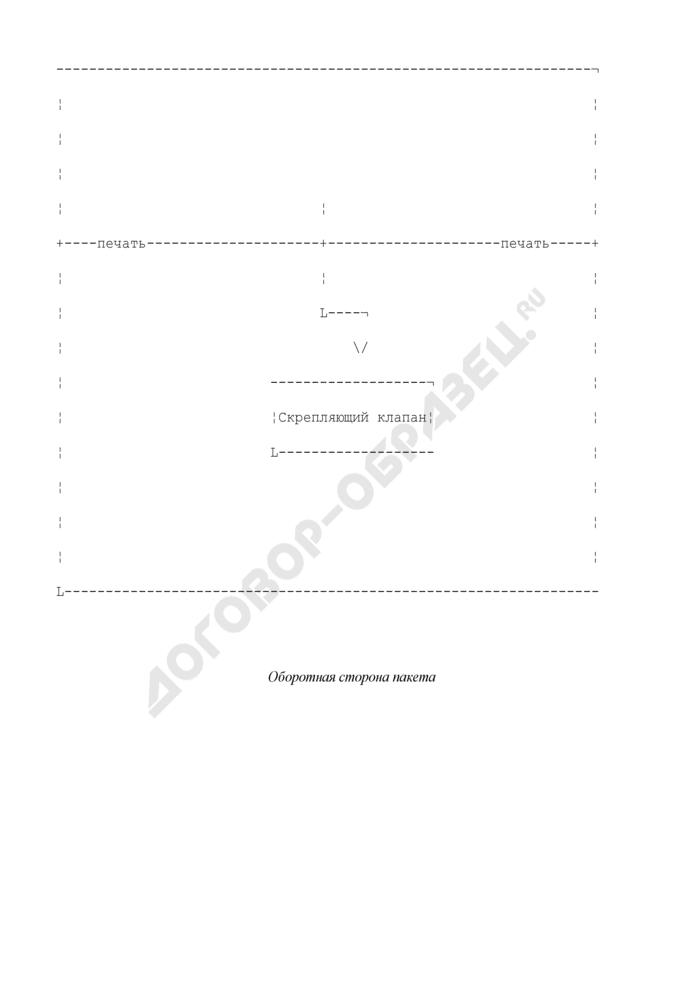Образец оформления пакета, отправляемого фельдъсвязью (спецсвязью) в аппарате (управлениях, отделах) Судебного департамента при Верховном Суде Российской Федерации. Страница 2