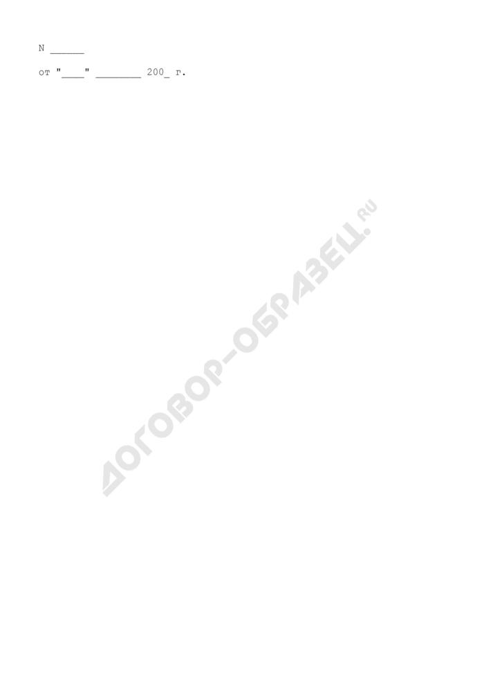 Образец оформления правительственной телеграммы Министерства культуры и массовых коммуникаций Российской Федерации. Страница 2