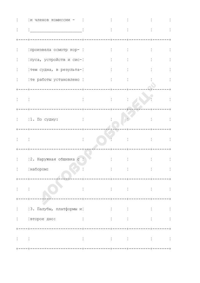 Образец оформления результатов работы постоянной судовой комиссии. Страница 2
