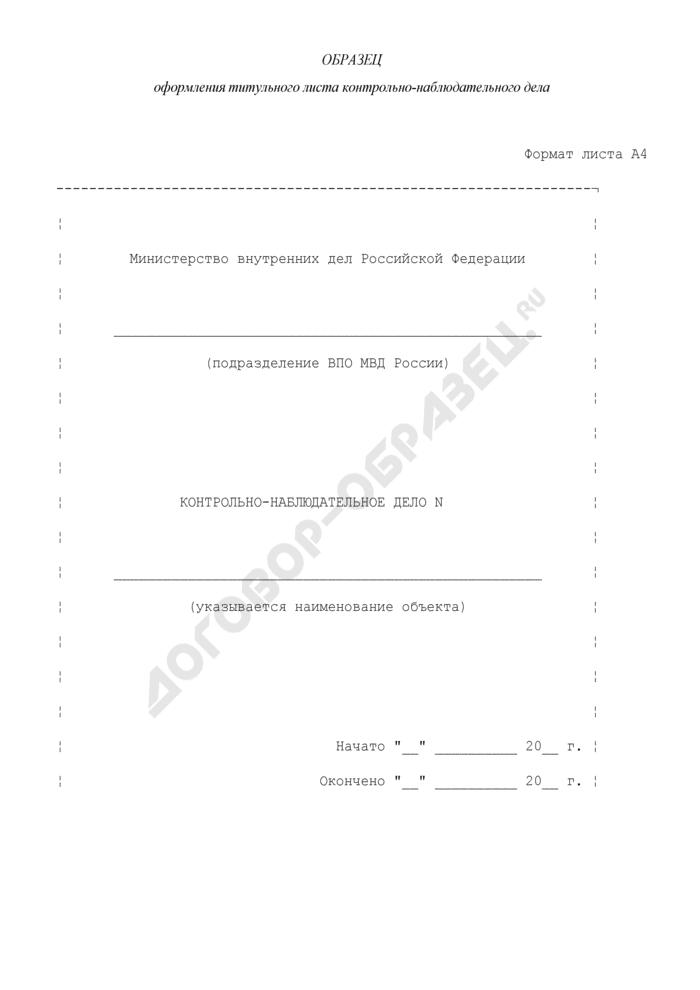 Образец оформления титульного листа контрольно-наблюдательного дела. Страница 1
