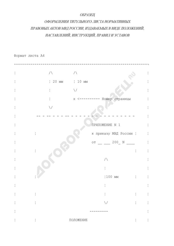 Образец оформления титульного листа нормативных правовых актов МВД России, издаваемых в виде положений, наставлений, инструкций, правил и уставов. Страница 1