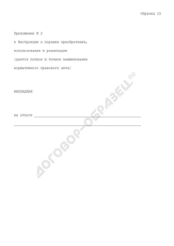 Образец оформления накладной на отпуск (приложение к инструкции о порядке приобретения, использования и реализации нормативного правового акта). Страница 1