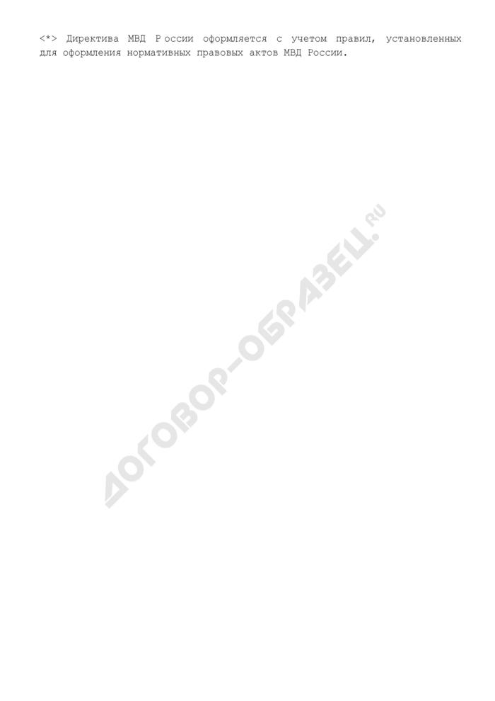 Образец оформления директивы об итогах оперативно-служебной деятельности органов внутренних дел и служебно-боевой деятельности внутренних войск МВД России. Страница 3