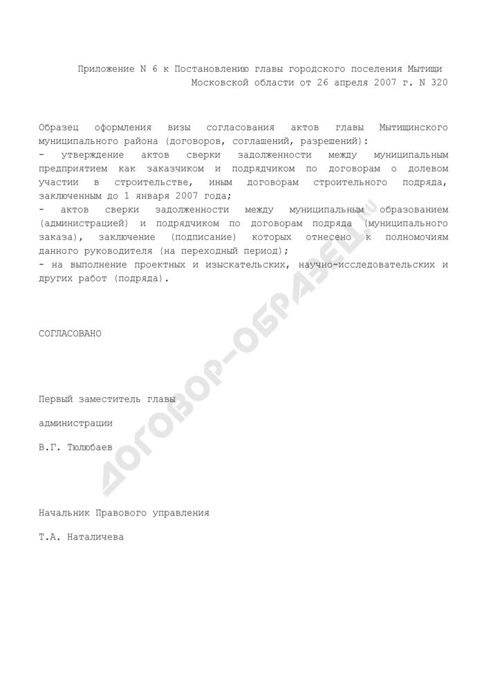 Образец оформления визы согласования актов главы Мытищинского муниципального района Московской области (договоров, соглашений, разрешений). Страница 1
