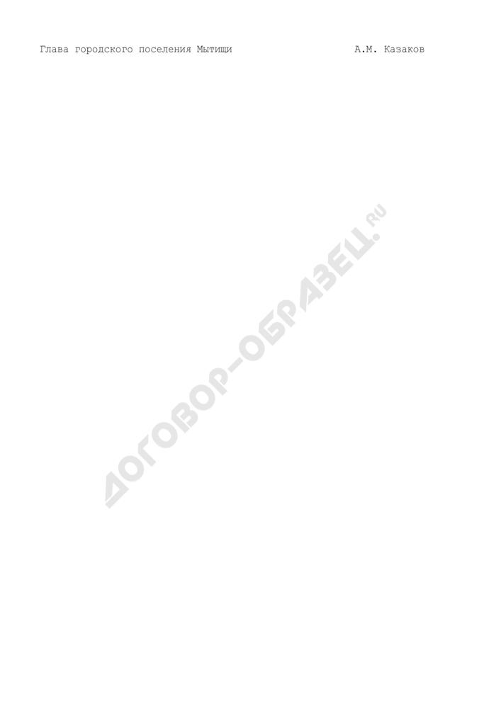 Образец оформления визы согласования актов главы Мытищинского муниципального района Московской области (договоров, соглашений, разрешений). Страница 2