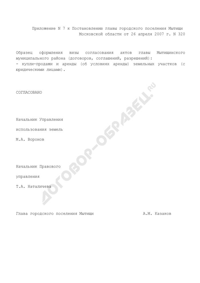 Образец оформления визы согласования актов главы Мытищинского муниципального района Московской области (договоров, соглашений, разрешений) купли-продажи и аренды (об условиях аренды) земельных участков (с юридическими лицами). Страница 1