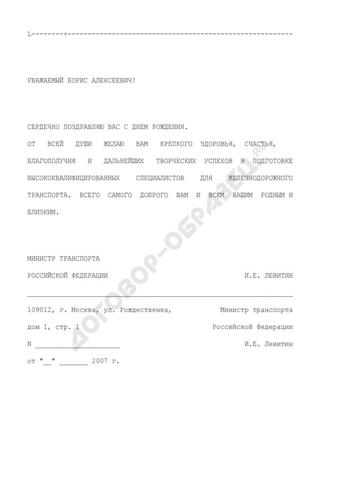 Образец оформления правительственной телеграммы Минтранса РФ. Страница 2