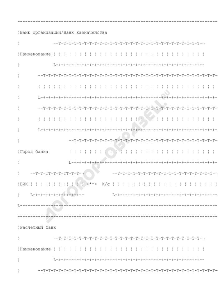 Банковские реквизиты организации (приложение к регистрационной форме договора). Форма N Ф3-2. Страница 3