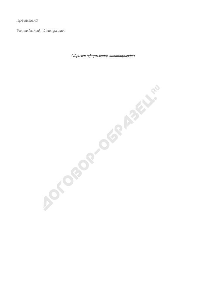 Образец оформления законопроекта. Страница 2