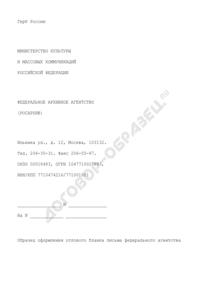 Образец оформления углового бланка письма федерального агентства. Страница 1