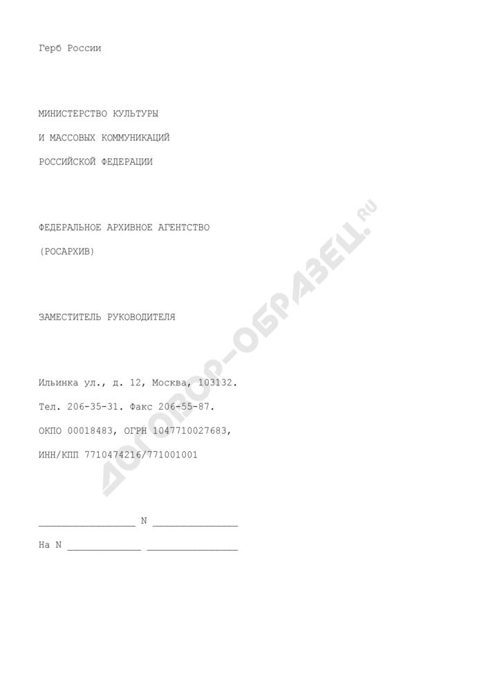 Образец оформления бланка должностного лица федерального агентства. Страница 1