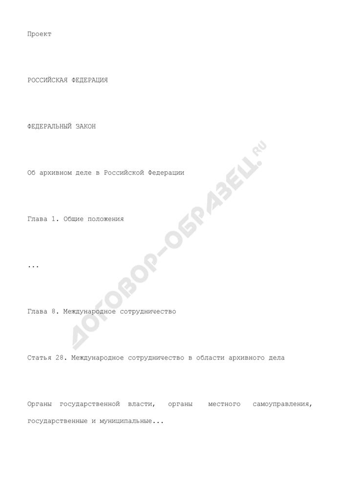 Образец оформления законопроекта об архивном деле в центральном аппарате Министерства информационных технологий и связи Российской Федерации. Страница 1