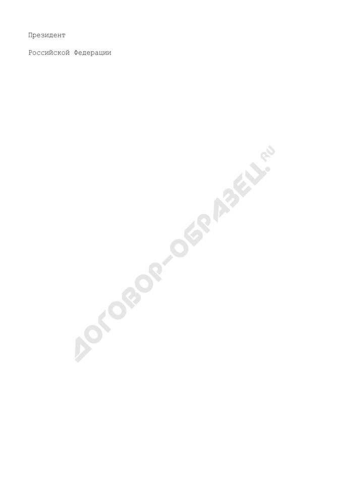 Образец оформления законопроекта об архивном деле в центральном аппарате Министерства информационных технологий и связи Российской Федерации. Страница 2