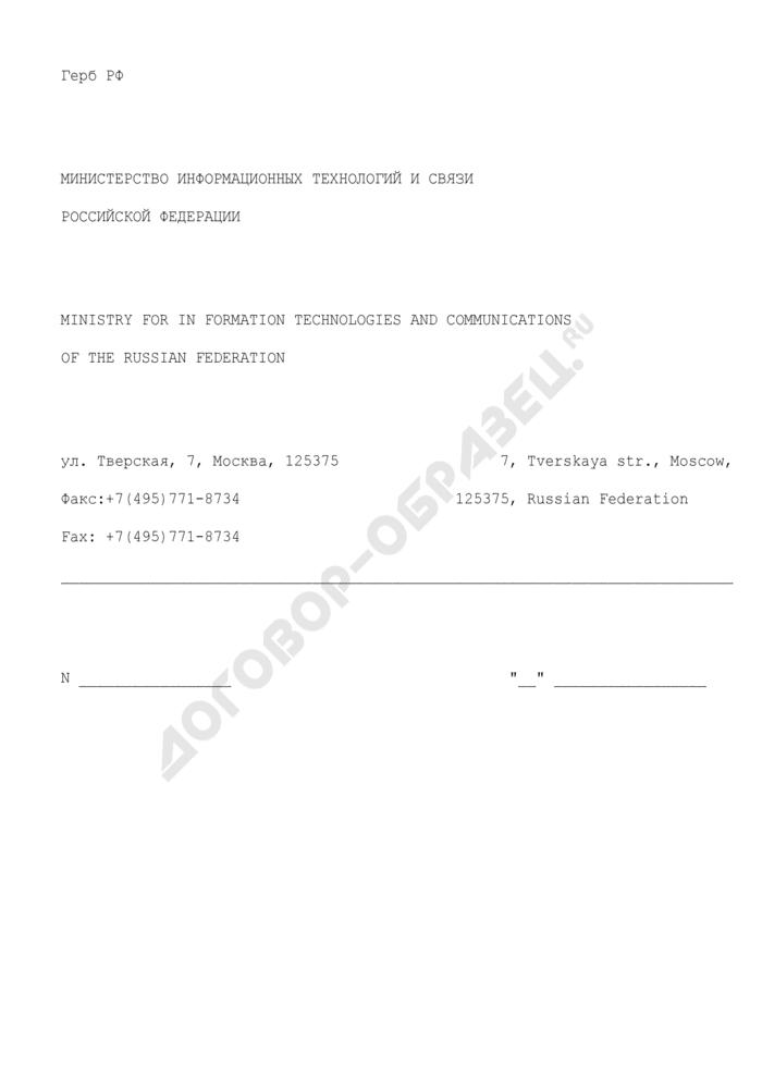 Образец оформления международного бланка письма Министерства информационных технологий и связи Российской Федерации. Страница 1