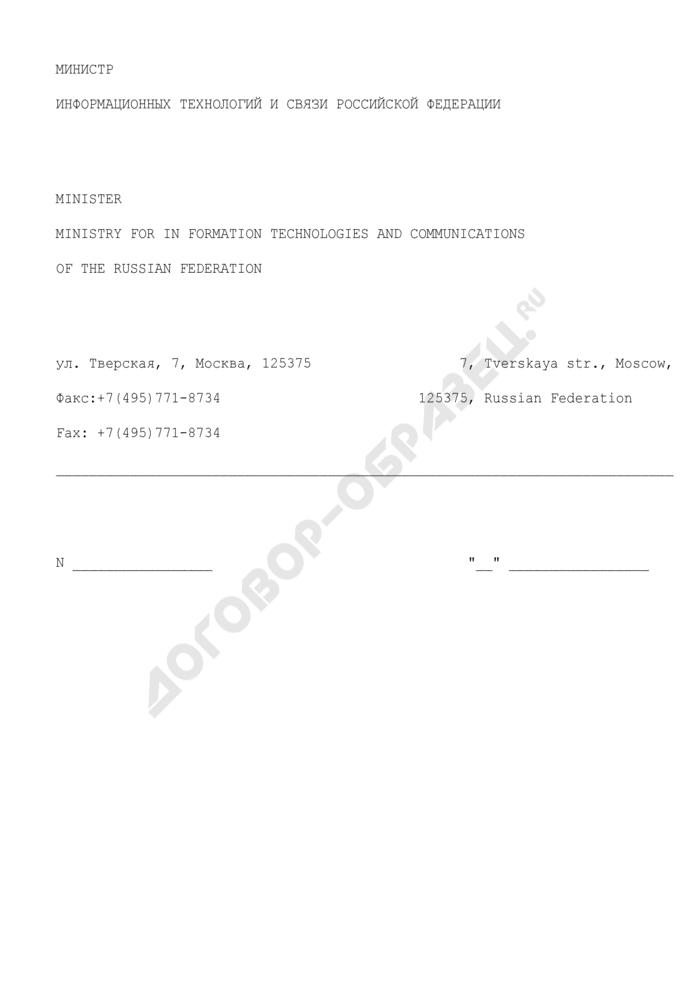 Образец оформления международного бланка должностного лица Министерства информационных технологий и связи Российской Федерации. Страница 1
