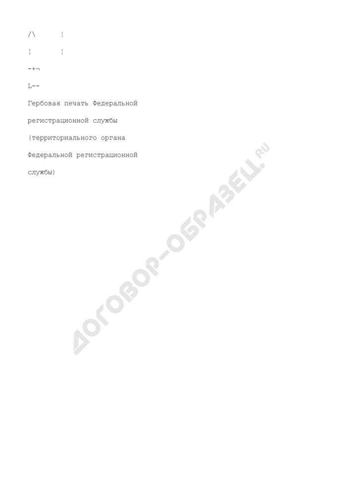 Образец оформления оборотной стороны отдельного листа, подшиваемого к удостоверяемому документу. Страница 2