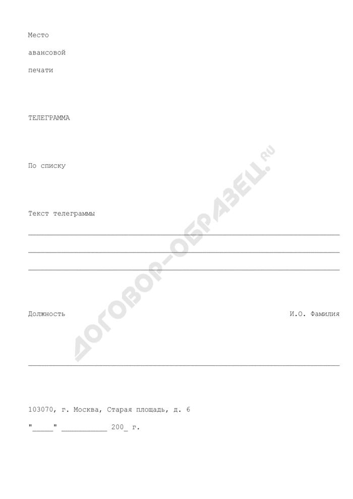 Образец оформления телеграммы, адресуемой более чем в 4 адреса с приложением указателя рассылки в исполнительных органах государственной власти Московской области, государственных органах Московской области. Страница 1