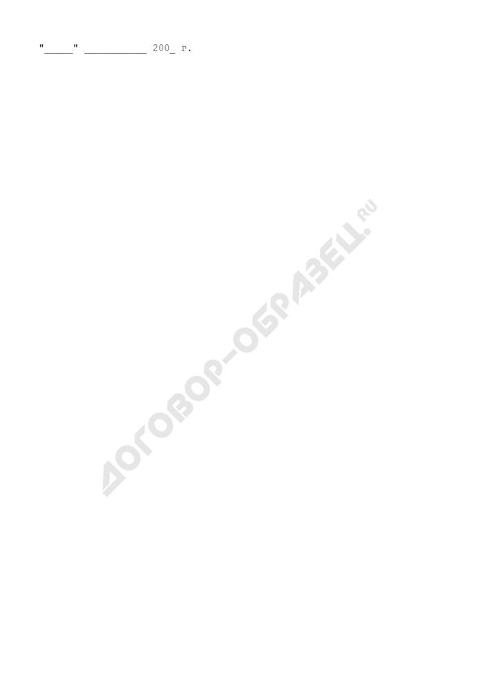Образец оформления телеграммы, адресуемой более чем в 4 адреса с приложением указателя рассылки в исполнительных органах государственной власти Московской области, государственных органах Московской области. Страница 3