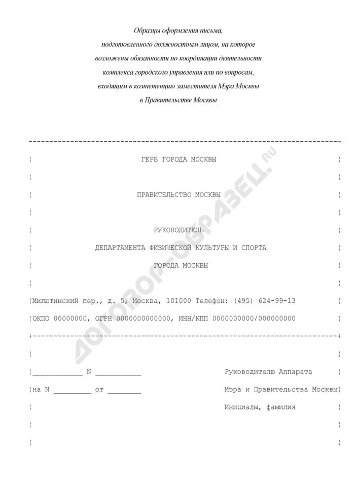 Образец оформления письма, подготовленного должностным лицом, на которое возложены обязанности по вопросам, входящим в компетенцию заместителя Мэра Москвы в Правительстве Москвы. Страница 1