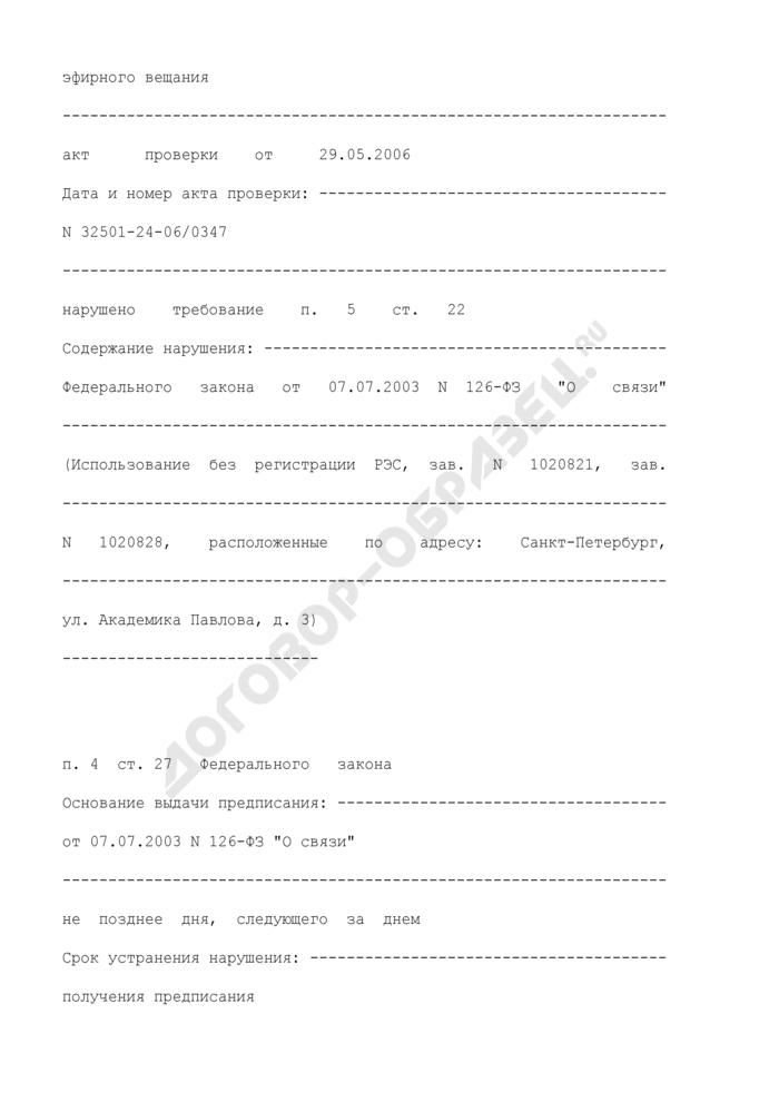 Образец оформления предписания об устранении выявленных нарушений порядка, требований и условий, относящихся к использованию радиоэлектронных средств и (или) высокочастотных устройств. Страница 2