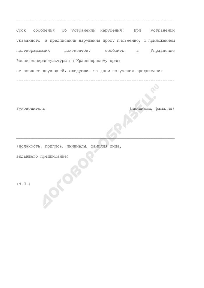 Образец оформления предписания об устранении выявленных нарушений порядка, требований и условий, относящихся к использованию радиоэлектронных средств и (или) высокочастотных устройств. Страница 3