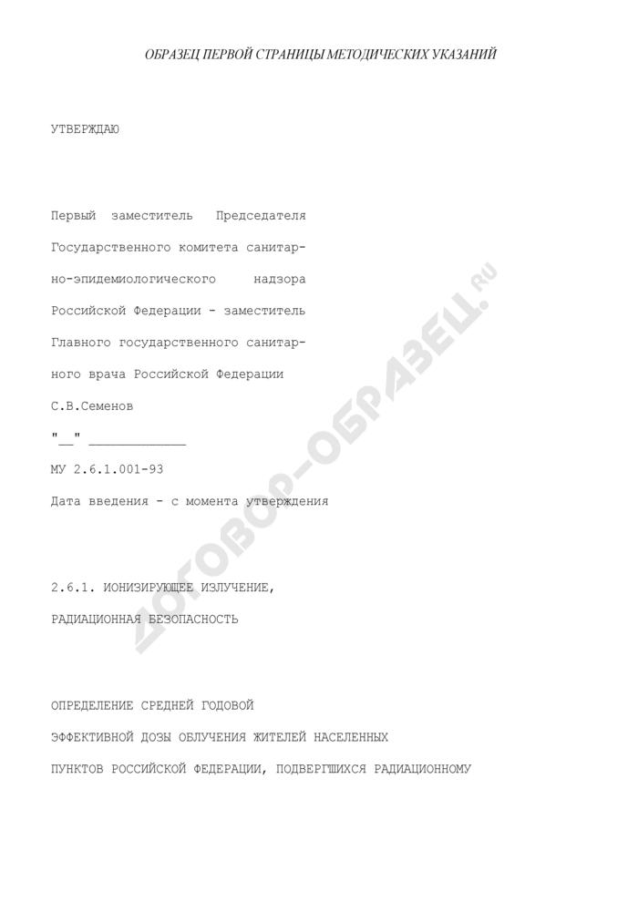 Образец первой страницы методических указаний системы государственного санитарно-эпидемиологического нормирования. Страница 1