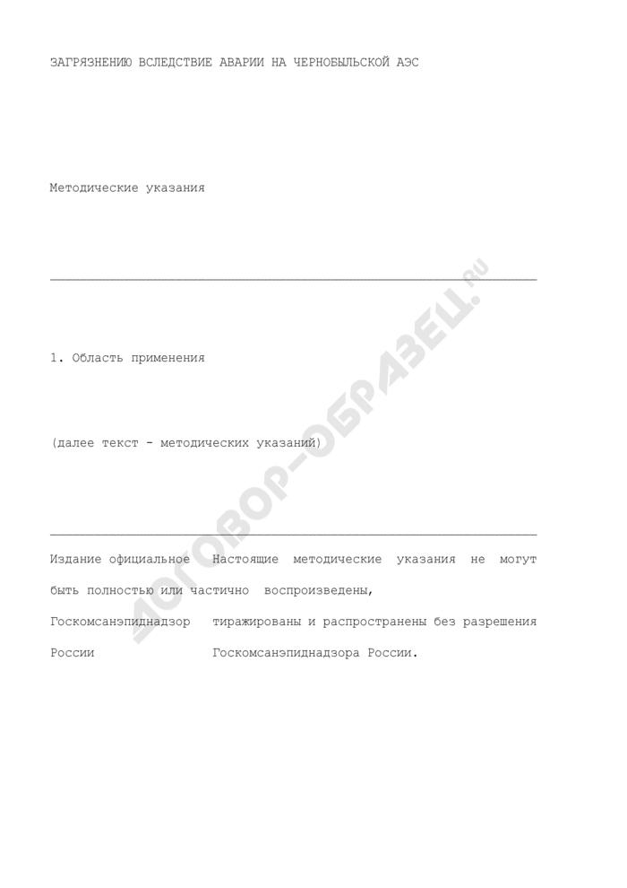 Образец первой страницы методических указаний системы государственного санитарно-эпидемиологического нормирования. Страница 2
