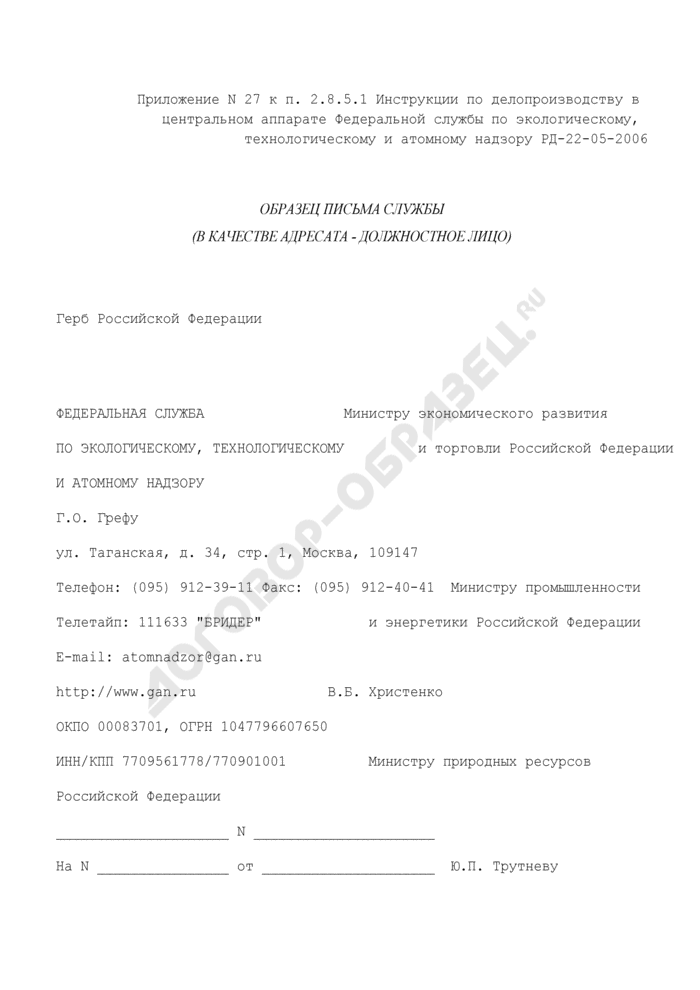 Образец письма Федеральной службы по экологическому, технологическому и атомному надзору (в качестве адресата - должностное лицо). Страница 1