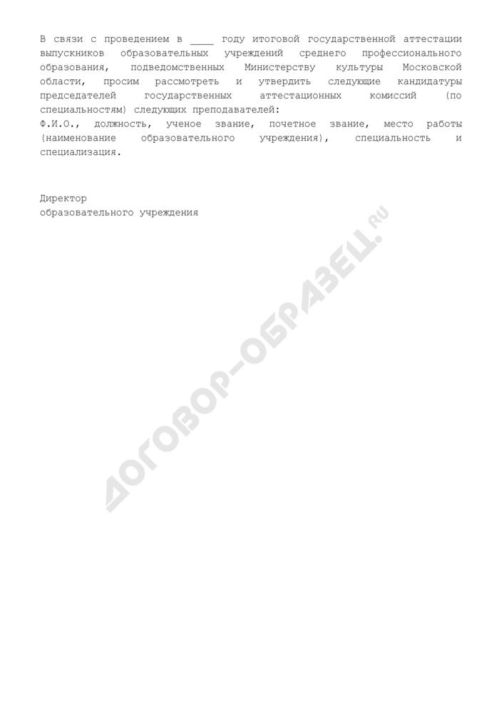 Образец письма по кандидатуре председателя государственной аттестационной комиссии образовательного учреждения, подведомственного Министерству культуры Московской области. Страница 1